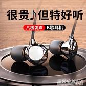全民K歌高音質唱歌專用耳機入耳式適用vivo華為oppo重低音炮耳麥 遇見生活