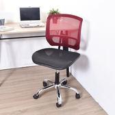 凱堡 小卡農二代鐵腳全網透氣電腦椅/辦公椅(5色)【A15100】