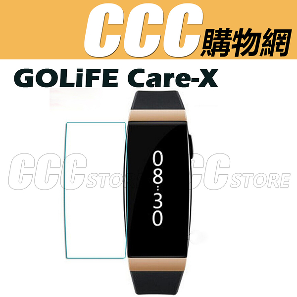 GOLiFE Care-X 智慧悠遊手環 保護貼 軟性鋼化膜 golife carex 健康手環 高清保護貼
