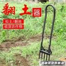 鬆土器 翻地鬆土神器戶外翻土開荒鋤頭深翻器耙子農具家用挖土工具鋼叉子 風馳