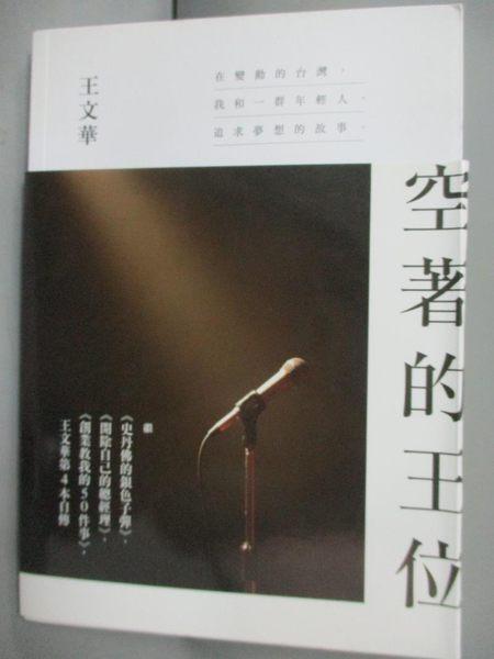 【書寶二手書T1/勵志_NAP】空著的王位_王文華