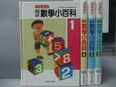 【書寶二手書T2/少年童書_OSY】趣味數學小百科_1~4冊合售