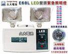 ✚久大電池❚消防署認證 TG-E36L ...