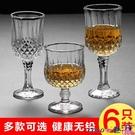 熱賣玻璃杯 6只裝歐式玻璃鉆石紅酒杯套裝家用威士忌高腳杯洋酒杯葡萄酒杯 coco