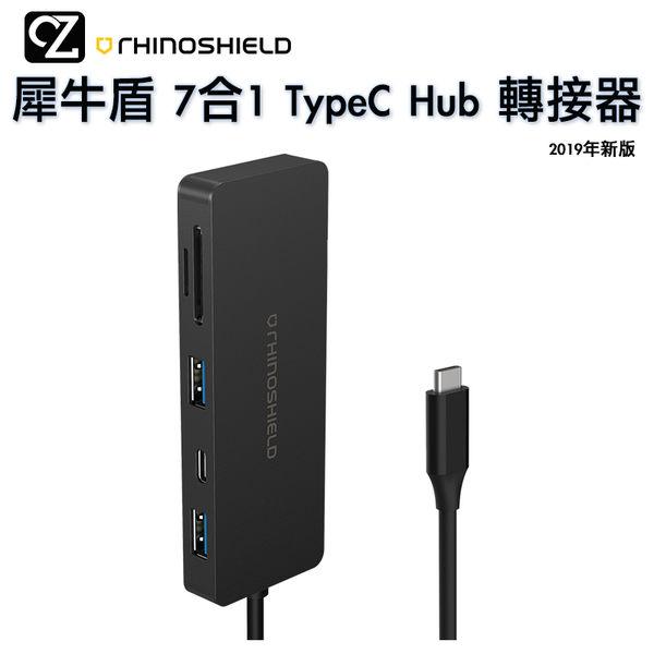 犀牛盾 7合1 USB 3.1 Type-C Hub 轉接器 2019新版 轉換器 讀卡機 外接USB 擴充器 支援HDMI SD卡TF卡讀卡孔