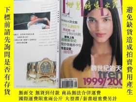 二手書博民逛書店世界時裝之苑罕見1999年  第8期 總第62期 封面人物:特蕾莎 勞倫可Y168395 出版1999