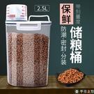 貓糧儲存桶寵物儲糧桶密封收納箱存儲罐儲糧盒【千尋之旅】