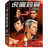 虎膽妙算DVD (第四季/7片裝)