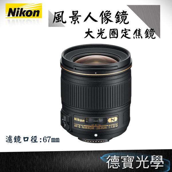 分期零利率 NIKON AF-S 28mm f/1.8G 買再送Marumi 偏光鏡 大光圈廣角定焦鏡 總代理國祥公司貨