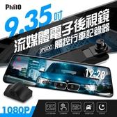 [富廉網]【飛樂 Philo】JP800 觸控式 9.35吋 流媒體電子後視鏡型雙鏡頭 行車記錄器(送32G記憶卡)