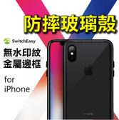 奇膜包膜 SwitchEasy 金屬邊框 9H 玻璃 背蓋 iPhone 7 / 8 / X Plus 手機殼