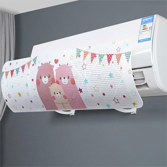 空調擋板 冷氣擋風板 冷氣 遮風板 導風罩 月子 嬰幼兒 防直吹 卡通有孔空調擋風板 【W084】MY COLOR