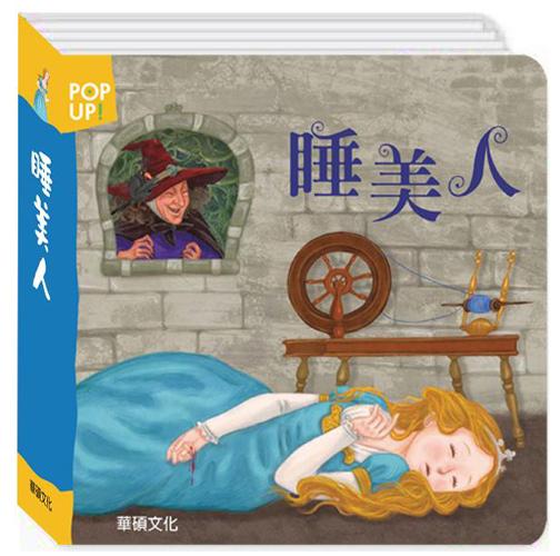 睡美人 (立體繪本世界童話)【立體書】