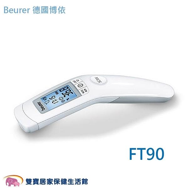 beurer 德國博依非接觸式紅外線額溫槍 FT90 額溫計 額頭槍 體溫計 測量體溫