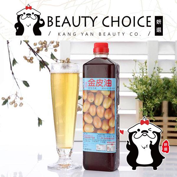 【妍選】台灣製造 友慶 金皮油 (瓶裝)