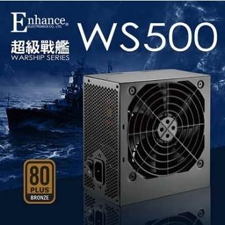 【超人百貨X】現貨+預購*ENHANCE WS500 電源供應器
