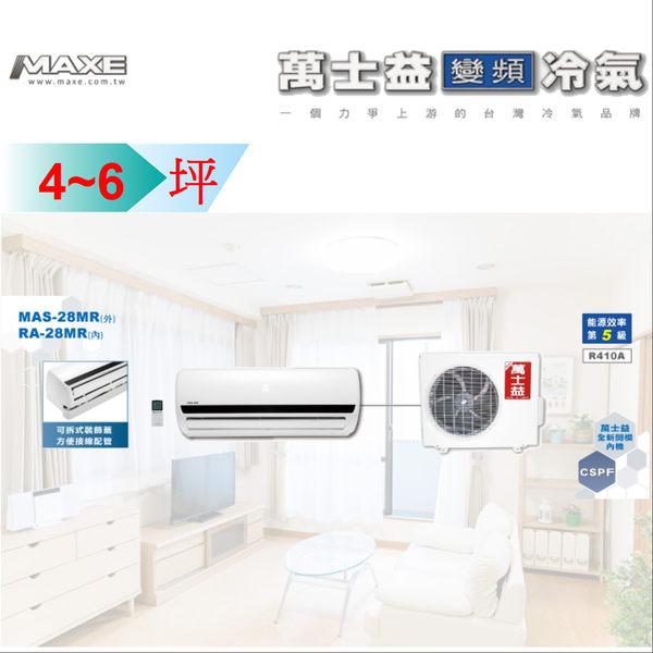 【睿騏電器】萬士益冷氣 極定頻4~6坪 冷暖一對一《MAS-28MR/RA-28MR》