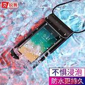 銳舞手機防水袋潛水套觸屏蘋果8p通用vivo華為游泳oppo防雨xr小米CY潮流站