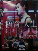 影音專賣店-O11-040-正版DVD*國片【櫥窗人生】-曾珮瑜*許騰介*洪都拉斯*陳為民