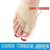 矯正器 大腳趾拇指外翻矯正器日夜用成人可穿鞋女士大腳骨拇外翻分趾器 coco衣巷