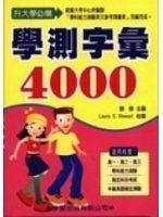二手書博民逛書店 《學測字彙4000》 R2Y ISBN:9575197763│劉毅