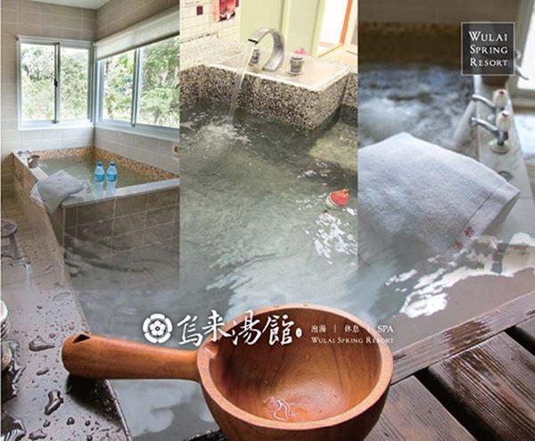 【烏來】湯館溫泉 - 雙人房(日式聽泉閣)住宿一晚 + 早餐二客