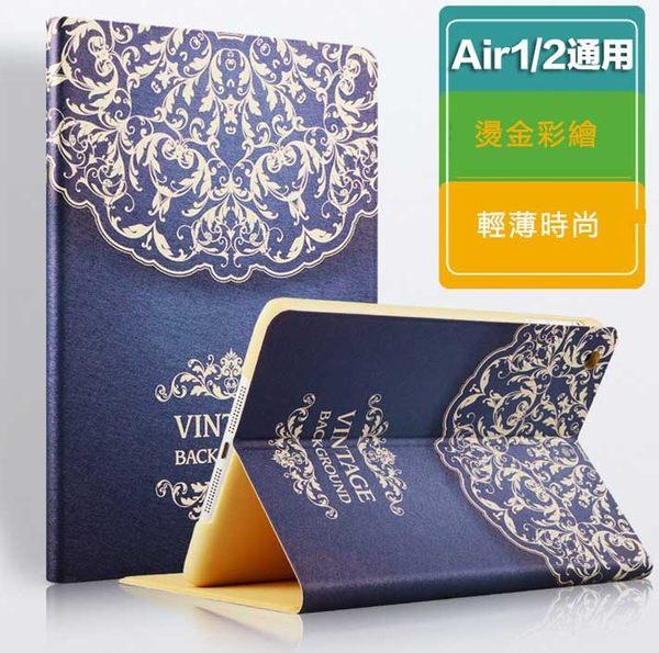 蘋果 iPad Air2 保護套 薄款 iPad Air1 皮套 ipad5/6 休眠平板 電腦殼 【美樂蒂】