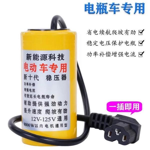 電動車提速電容加速爬坡有勁穩壓器電容二輪三輪車增程器12V-125V