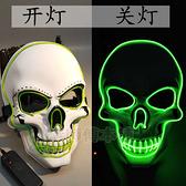 白色骷髏發光面具LED萬圣節恐怖嚇人鬼臉抖音攝影DJ面罩網紅酷炫 薇薇