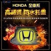 【一吉】Honda 全車系 防水托盤 /EVA材質/ crv5 civic8 fit city hrv odyssey 防水托盤
