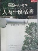 【書寶二手書T5/哲學_LJK】稻盛和夫的哲學-人為什麼活著_稻盛和夫,呂美女