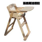 實木兒童餐椅便攜可折疊嬰兒餐椅多功能寶寶餐椅酒店寶寶椅bb凳igo  蜜拉貝爾