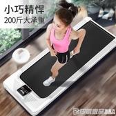 平板跑步機家用款超靜音小型折疊式簡易運動器材健身房走步機 印象家品