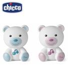 【愛吾兒】Chicco 美夢晚安熊音樂夜燈-藍/粉
