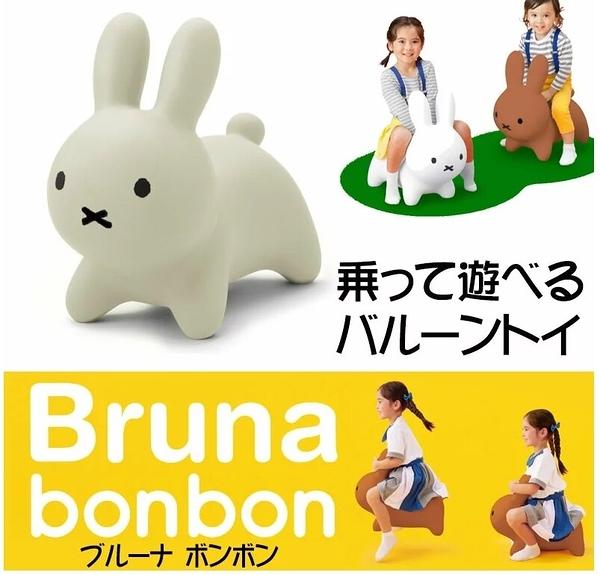 日本【Bruna Bonbon】MIffy跳跳兔 軟性座椅