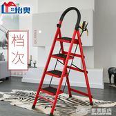 梯子家用摺疊梯加厚室內人字梯移動樓梯伸縮梯步梯多功能扶梯 igo『名購居家』