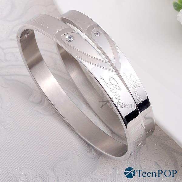 情侶手環 ATeenPOP 送刻字 白鋼手環 執迷不悔 銀色款 單個價格 對手環 情人節禮物 愛心