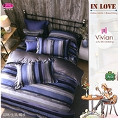 御芙專櫃『VIVIAN』高級床罩組【6*6.2尺】加大|100%純棉|五件套搭配|MIT