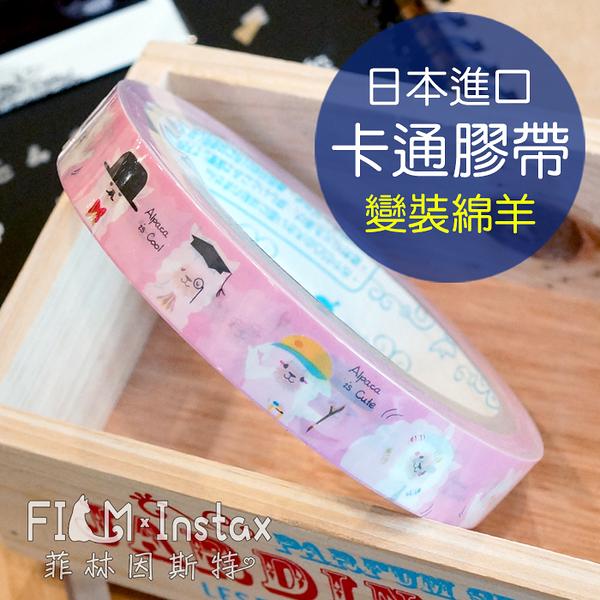 【菲林因斯特】日本進口 卡通膠帶 變裝綿羊 / 裝飾拍立得空白底片 邊框貼 卡片手帳 貼紙