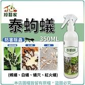 【綠藝家】泰蚼蟻350ML (螞蟻、白蟻、蟻穴、紅火蟻)