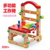 多功能拆裝螺絲工作椅 兒童玩具 DIY動手組裝 木製椅