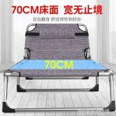折疊床單人簡易行軍家用陪護成人便攜睡椅辦公室午休午睡床 YDL