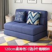 懶人沙發床兩用多功能可折疊床榻榻米單人床雙人1.8米小戶型客廳 Lanna YTL