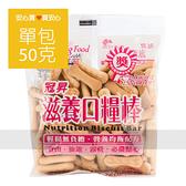 【冠昇】滋養口糧棒50g/包