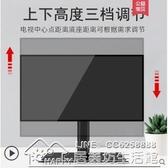 電視底座萬能通用桌面液晶顯示器支架臺式免打孔小米海信樂視掛架 居樂坊生活館YYJ