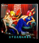 【PSV原版片 可刷卡】☆ PS VITA Fate EXTELLA LINK 限定版 ☆中文版全新品【台中星光電玩】