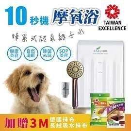 CASHIDO 10秒機摩氧浴-超氧離子微氣泡寵物除菌沐浴機 (加送3M贈品組C) 寵物沐浴幾 強強滾