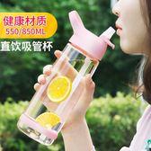水杯塑料便攜創意潮流帶吸管杯成人男韓版女學生清新可愛韓國杯子吾本良品