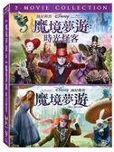 【停看聽音響唱片】【DVD】魔境夢遊1+2套裝