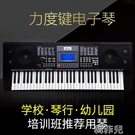 電子琴 美樂斯電子琴初學者成年幼師專業兒童61鍵入門多功能成人教學琴88 MKS韓菲兒